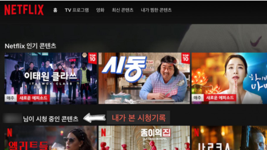 Netflix Korea Dikabarkan Belum Bayar Pajak hingga Rp1 Triliun